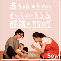 出産祝い体験カタログ